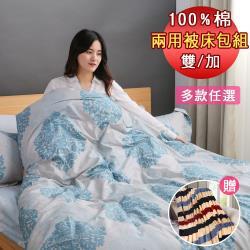 情定巴黎 不分尺寸-均一價 雙/加 100%純棉精梳兩用被床包組-獨立筒適用