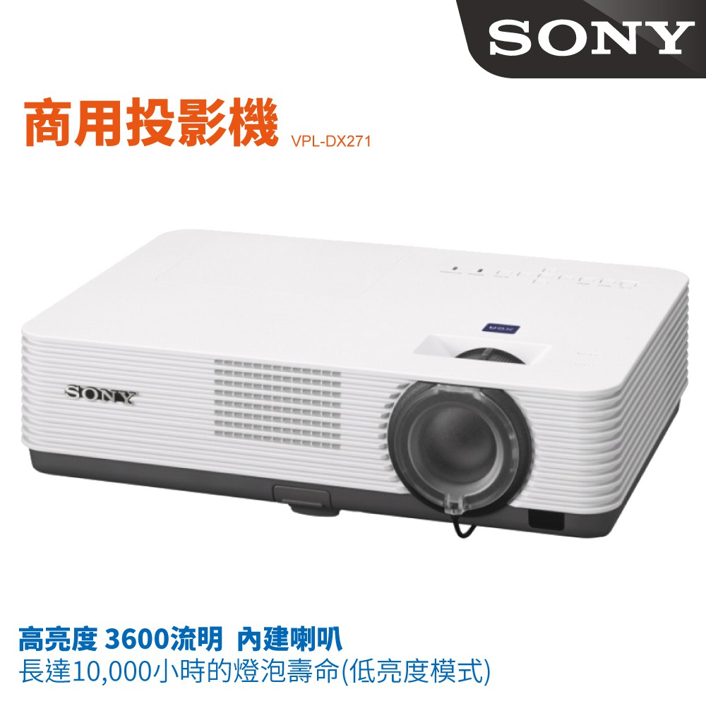 SONY 索尼   商用投影機 VPL-DX271