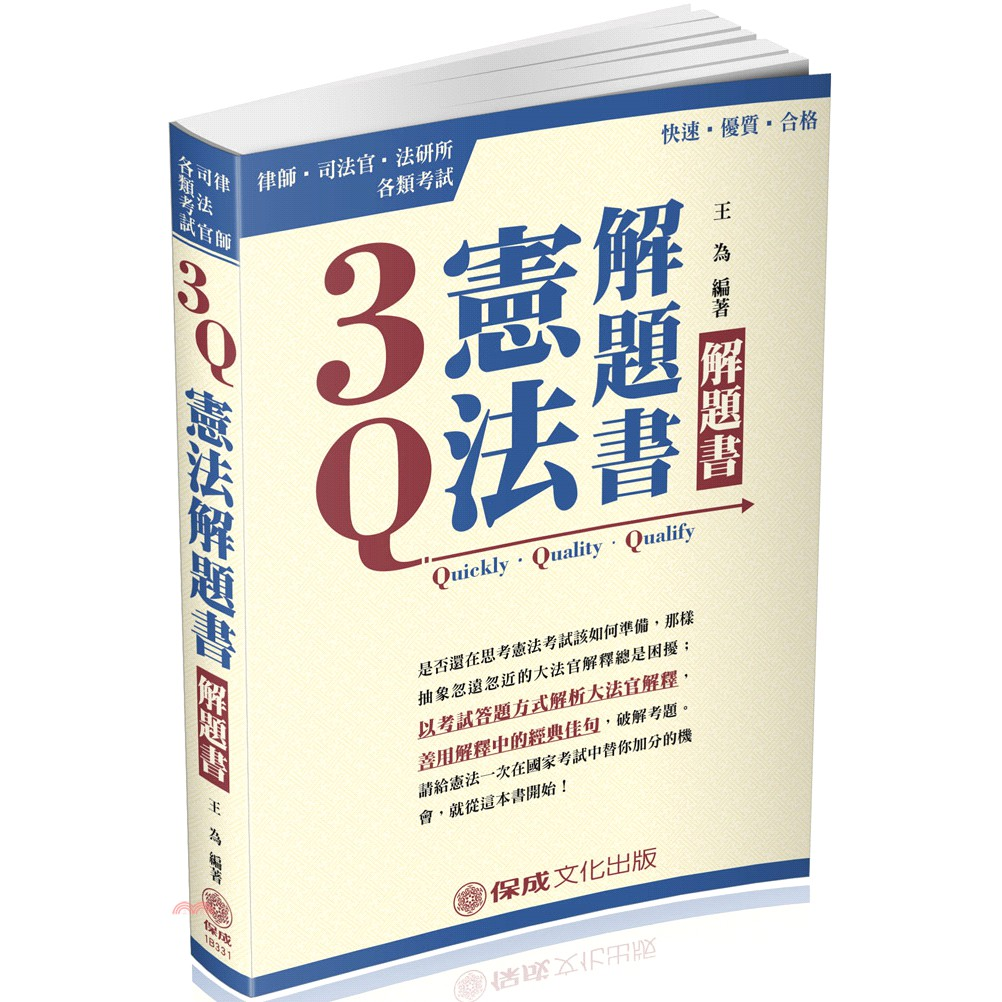 《新保成》3Q憲法解題書[79折]