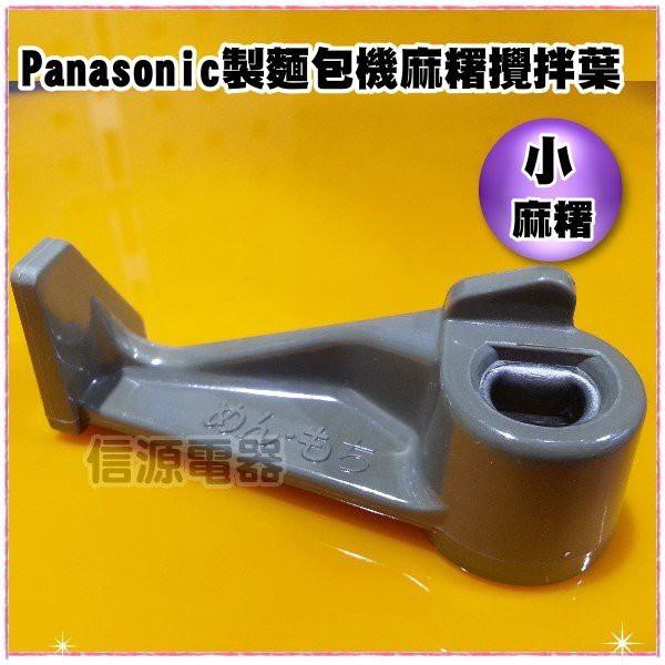 【新莊信源】麻糬用【Panasonic製麵包機搓揉桿片(小)】 SD-BMS105T 專用