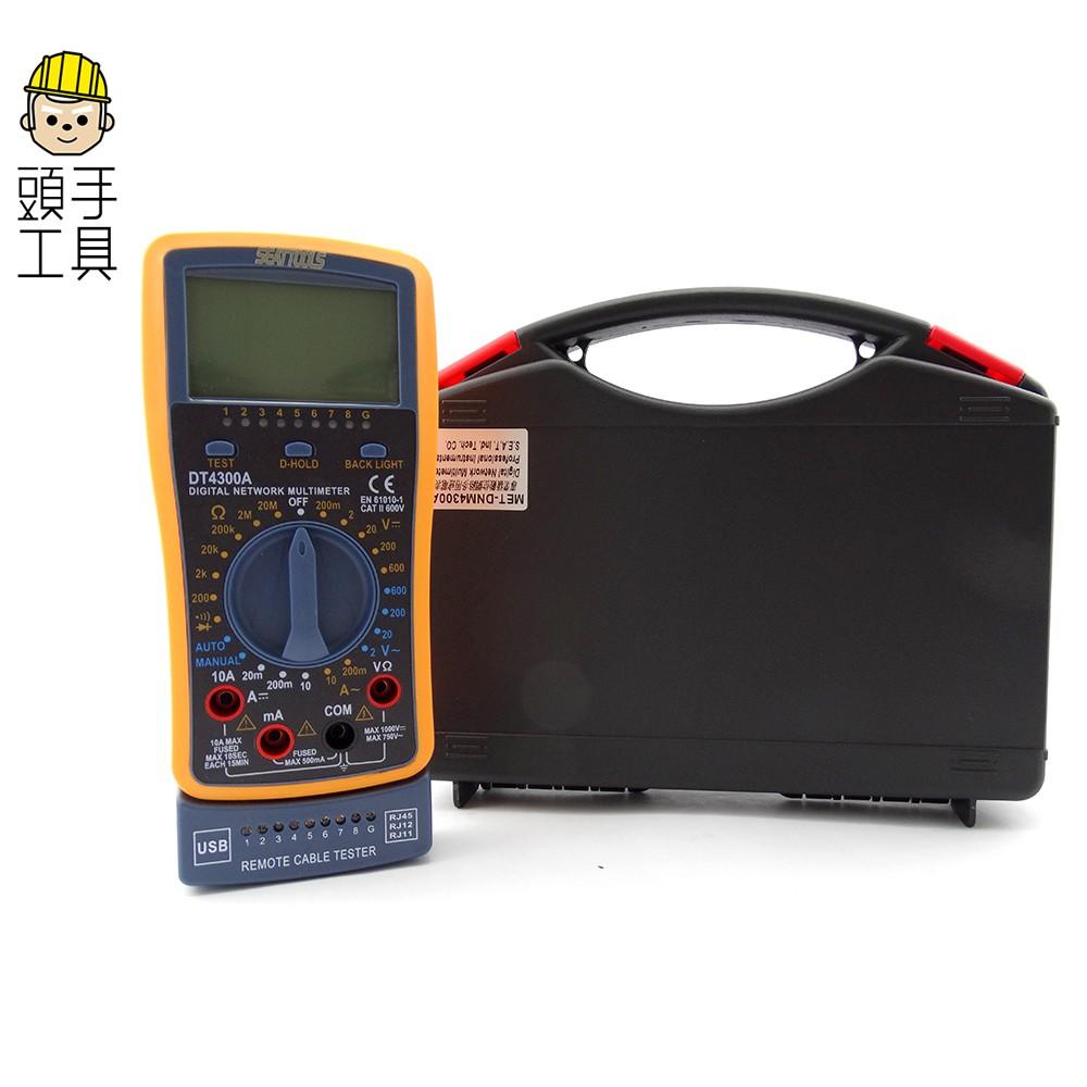 萬用電錶/交流電壓/直流電流/可裝電鉤錶/線序校對/USB/RJ45/三用電錶