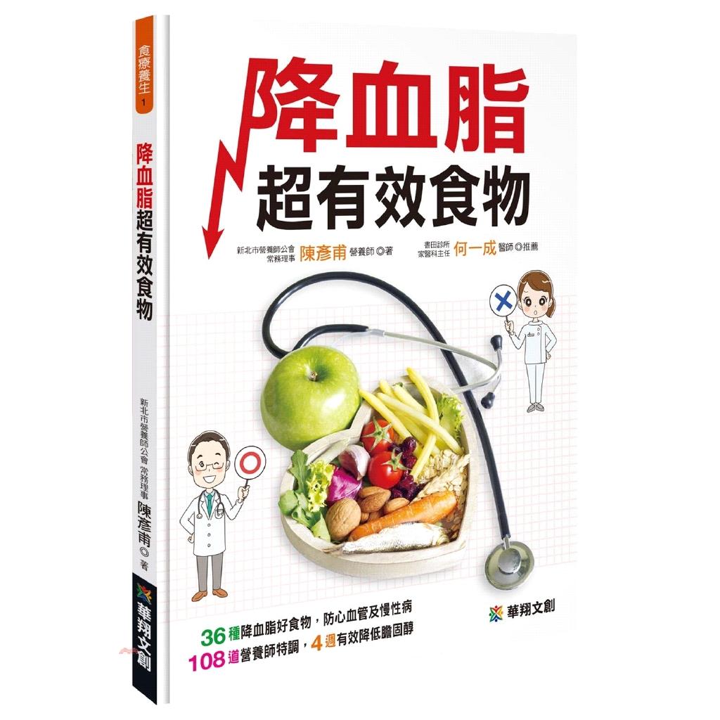 [9折]《華翔文化》降血脂超有效食物/陳彥甫