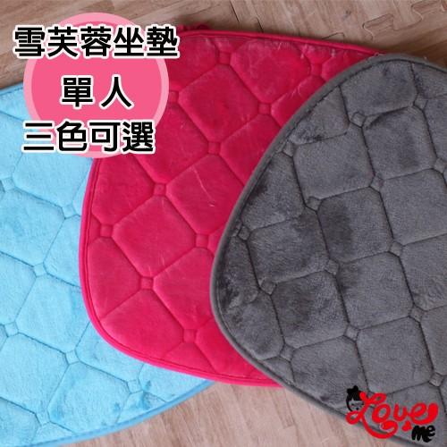 雪芙絨馬卡龍色超柔單人 坐墊 (3色可選) 椅墊、沙發墊、和室墊
