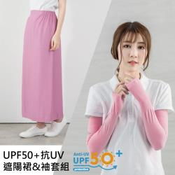 PEILOU 貝柔3M抗UV手腳加強防曬組(遮陽裙x1+袖套x1)