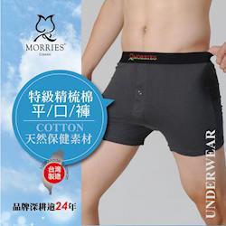MORRIES 超細纖維精梳棉男平口褲 6件組 (MR764)