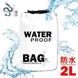 LONGPIN 超輕量漂浮防水圓桶收納包/漂流袋-2L(白)