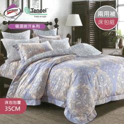 R.Q.POLO  雙人5尺/加大6尺 天絲兩用被床包組 使用3M吸濕排汗專利 (紫韻悠然)