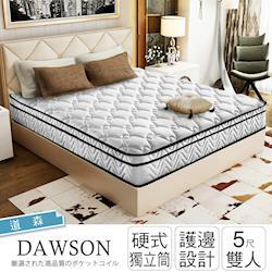 IHouse-道森 科技乳膠三線硬式護邊獨立筒床墊 雙人5尺