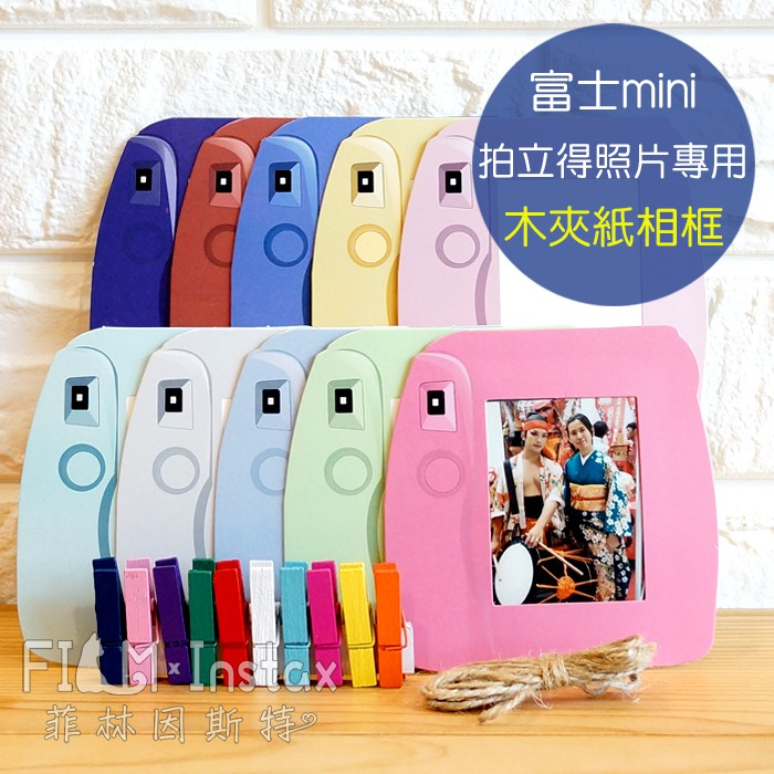 造型木夾紙相框組 Fujifilm instax mini 拍立得照片 拍立得底片 展示 相框 木夾 相片牆 菲林因斯特