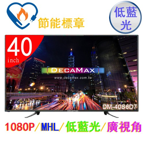 免運費<低藍光>DecaMax 40吋液晶電視,數位LED/HDMIx3/USB/DM-40S6D7/40吋電視