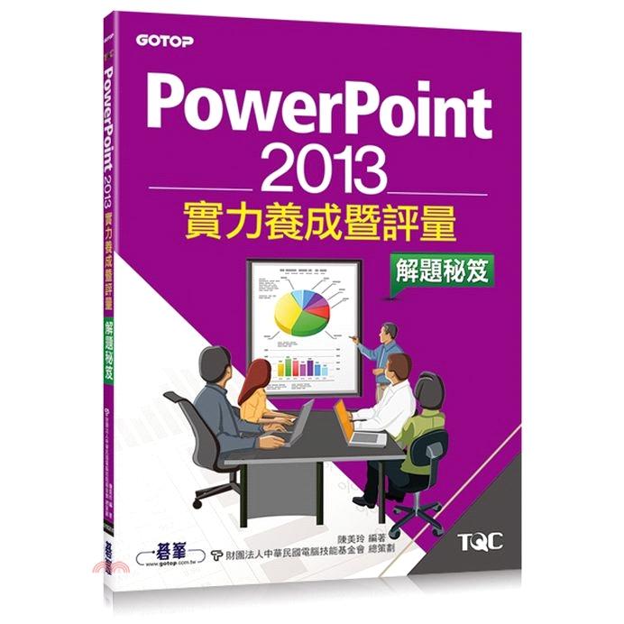 《碁峰資訊》PowerPoint 2013實力養成暨評量解題秘笈[79折]