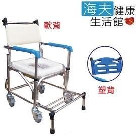 【海夫健康生活館】杏華 鐵輪 固定站立式 不鏽鋼 便盆椅 沐浴椅