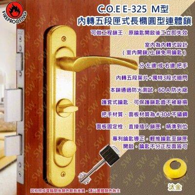 COE E-325 五段式 葉片式防盜鎖 汰金色 M型水平把手 可做工地鎖王 內轉式連體鎖 水平鎖 面板鎖 c.o.e
