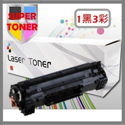 【SUPER】HP CF350A/CF351A/CF352A/CF353A (130A)(四色一組)環保碳粉匣