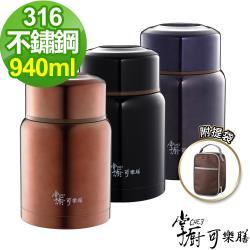 掌廚可樂膳 316不鏽鋼燜燒罐940ml-加贈保溫提袋(三色任選)