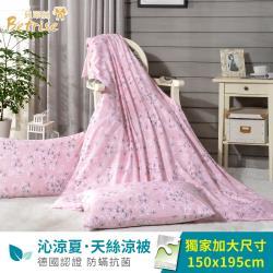 Betrise 花開逸想  環保印染德國防螨抗菌天絲涼被5X6.5尺