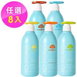 【Morocco GaGa Oil】摩洛哥5.5頭皮專科舒緩洗髮精330mlX8入組(多款可選)