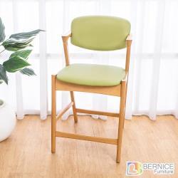 Boden-雅芙塔實木吧台椅/吧檯椅/高腳椅(矮)