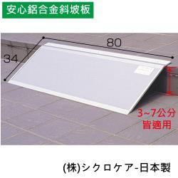感恩使者 安心鋁合金斜坡板 W0985 -高耐重 減少門檻高低差 (輪椅專用斜坡板)-日本製