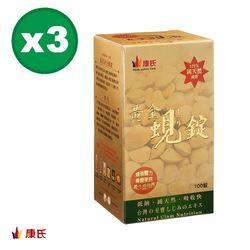康氏 黃金蜆錠100錠x3