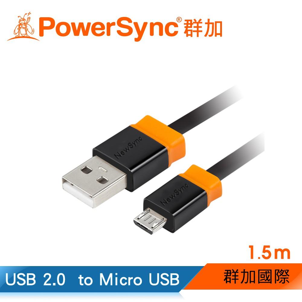 群加 Powersync USB TO Micro 安卓手機傳輸線 充電線 1.5M (USB2-ERMIB150N)
