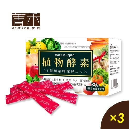 菁禾GENHAO植物酵素30包3盒