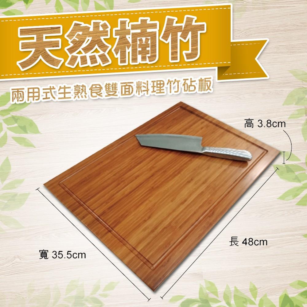 天然楠竹 兩用式生熟食雙面料理竹砧板 切菜板