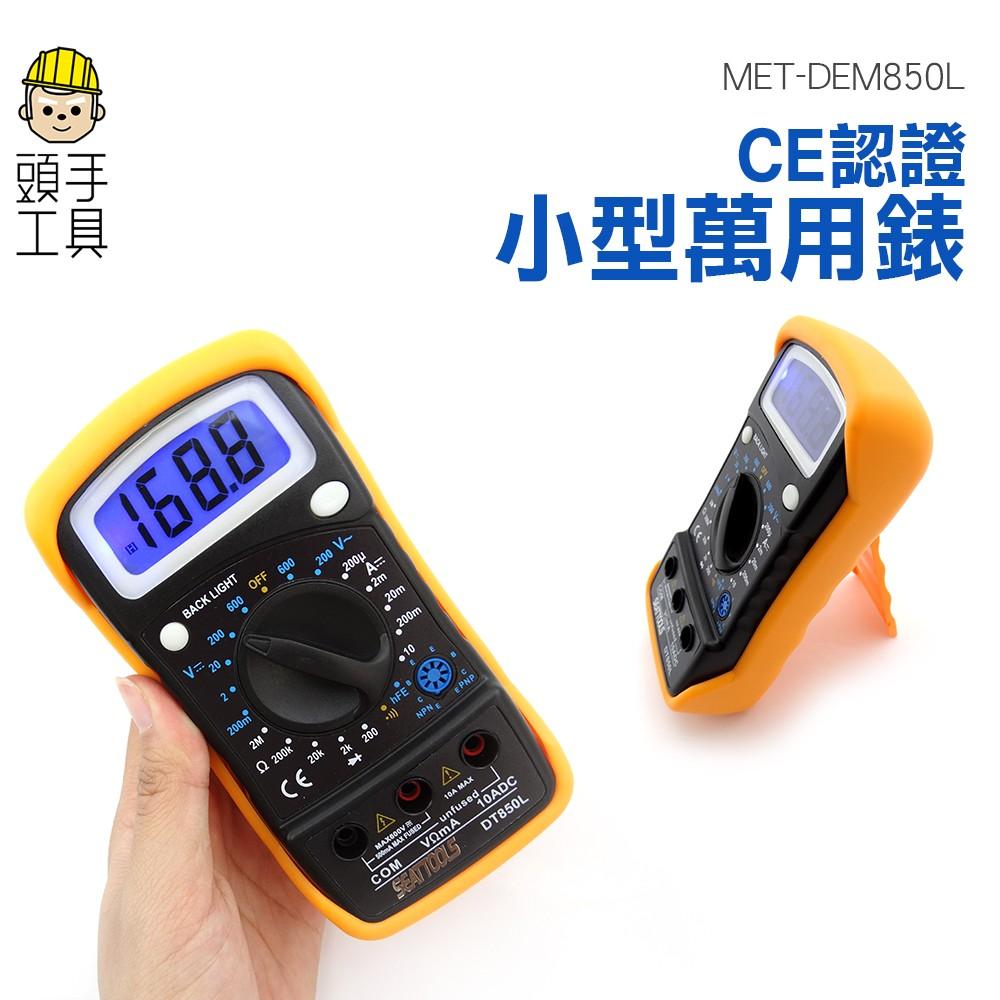 頭手工具//【小型萬用表】大螢幕 背光 CE/GS 雙認證 電晶體 直流電流 二極體 通斷 電阻 數據保持 藍光顯示