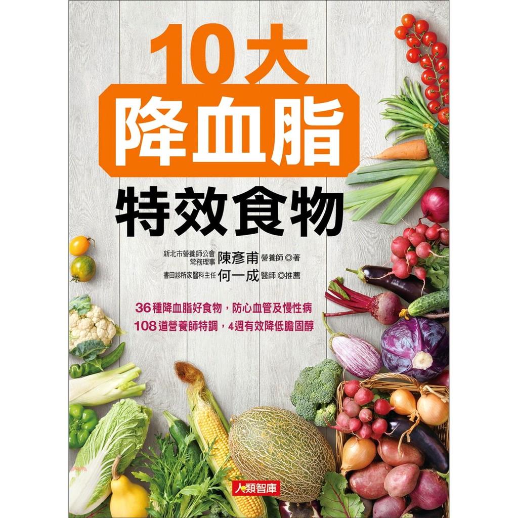 [85折]《康鑑文化》10大降血脂特效食物/陳彥甫