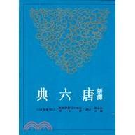 《三民》新譯唐六典(四)[79折]