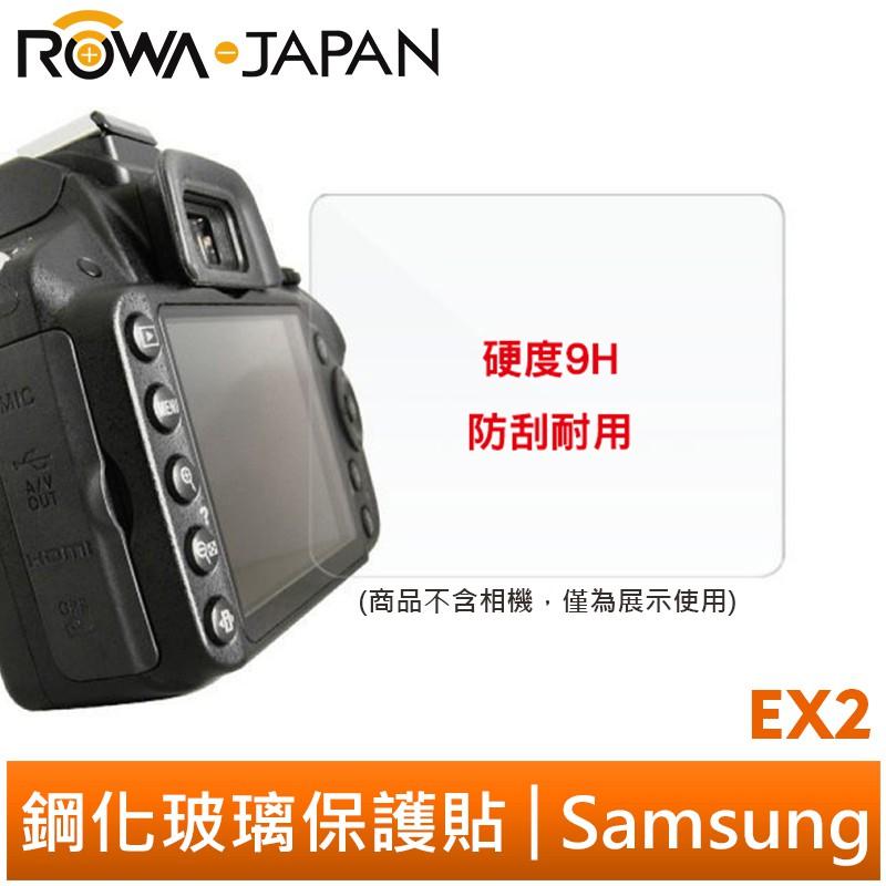 【ROWA 樂華】FOR SAMSUNG 相機 鋼化玻璃保護貼 鋼貼 EX2