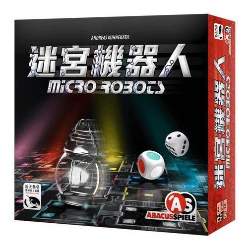 迷宮機器人 Micro Robots 繁體中文版 高雄龐奇桌遊