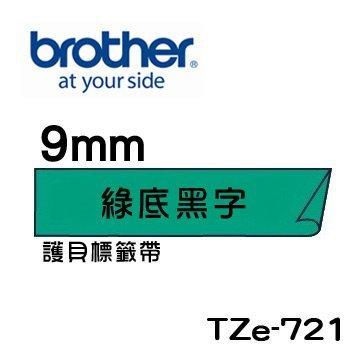 ☆天辰3C☆中和 Brother TZe-721 原廠 護貝 標籤帶 9mm 綠底黑字 適用PT-2430等