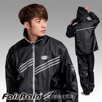 雨衣+雨褲 二件式雨衣 飛銳 FairRain 新幹線 第二代 冷銳黑 兩件式|23番透氣網格內裡 反光條 雙重拉鍊設計