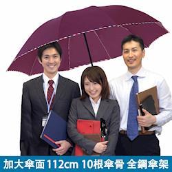112公分大型十根傘骨全鋼加固三折折疊傘雨傘-紫色