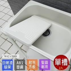 Abis 日式穩固耐用ABS中型塑鋼洗衣槽 附活動洗衣板 2入