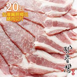 那魯灣台灣肩胛梅花豬肉切片 20包(300g/包)
