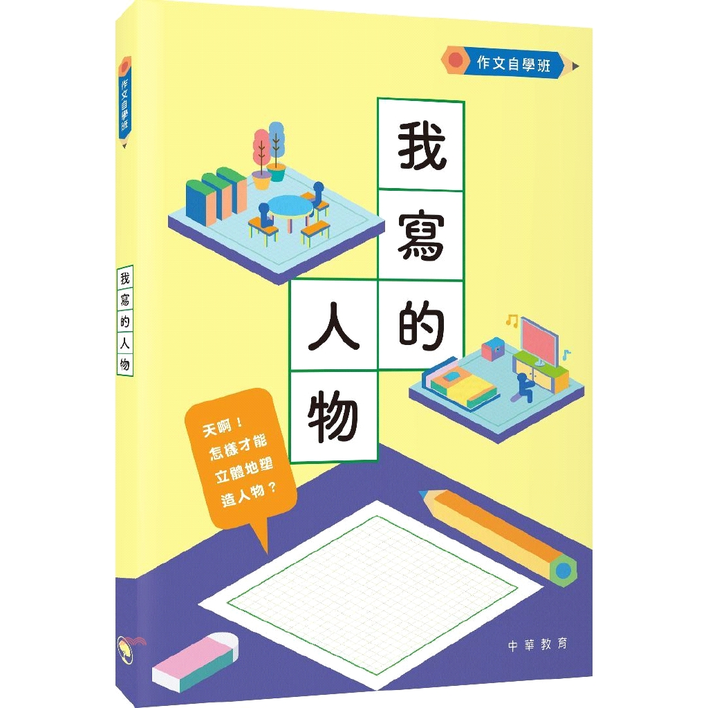 《香港中華書局》我寫的人物[79折]
