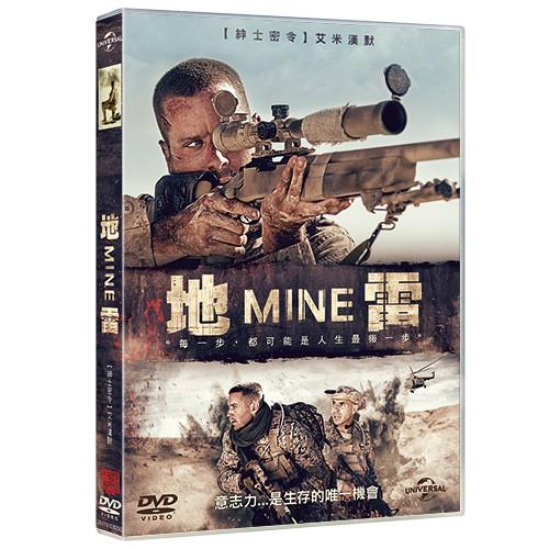 地雷 MINE (DVD)