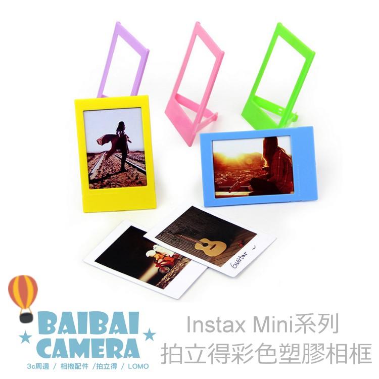 相框 直立彩色塑膠相框 拍立得 一套五個 MINI9 mini70 sp1 sp2