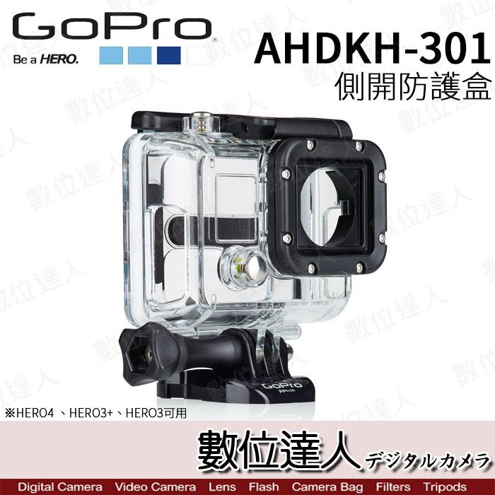 特價 GoPro 原廠 AHDKH-301 側開保護盒 Hero3 Hero3+ Hero4 適用 數位達人