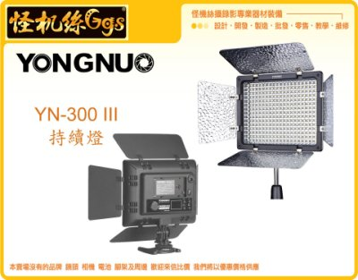 怪機絲 LED燈 YN-300III 單眼 攝影機 平面 雙色溫 補光 柔光 採訪 攝影燈 永諾 YN 300