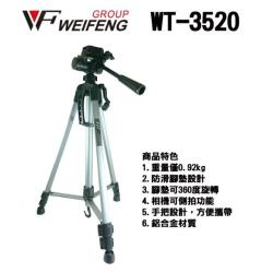 WEIFENG WT-3520 三節鋁合金專業型腳架