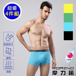 MORINO摩力諾-吸濕排汗素色網眼運動四角褲/平口褲(超值4件組)