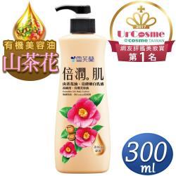 【雪芙蘭】倍潤肌乳液《山茶花油˙亮膚嫩白》300ml