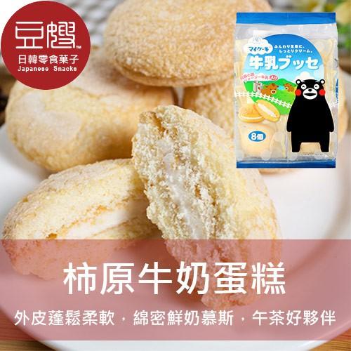 【柿原】日本零食 柿原牛奶蛋糕(8入)