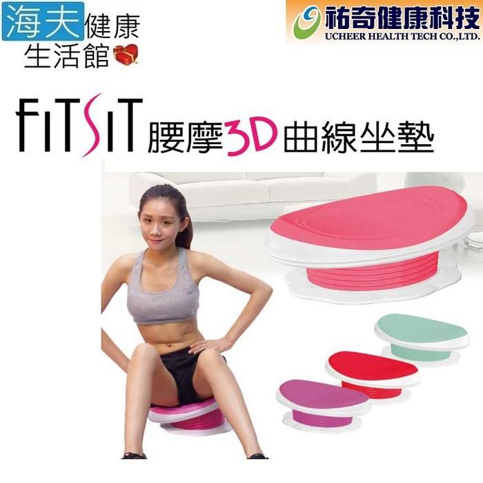 【海夫健康】祐奇 FITSIT 腰摩 3D 曲線 坐墊