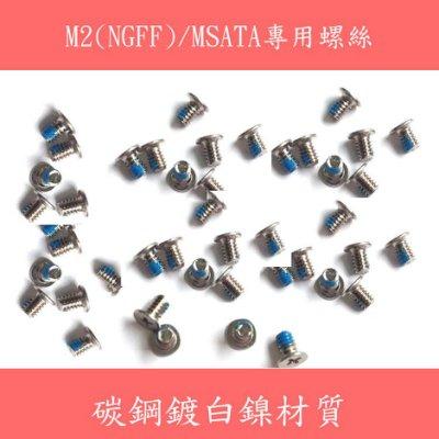 碳鋼鍍白鎳材質 固態硬碟螺絲 主機板硬碟固定螺絲 M2(NGFF)/MSATA專用(單顆)