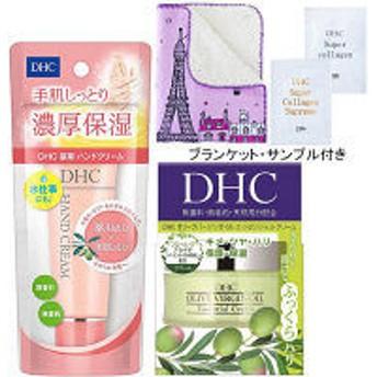 【数量限定】DHC オリーブエッセンシャルクリーム(SS)&薬用ハンドクリーム(SS)セット ブランケット付