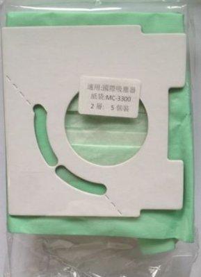 【偉成商場】國際牌吸塵器集塵袋/吸塵器紙袋/適用型號:MC-3910/MC-3920/MC-3300 /1包五入袋